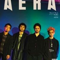 『AERA』2月3日号 King Gnuが表紙&インタビューに登場!