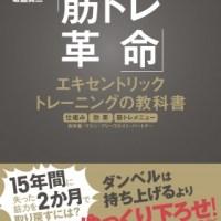 『筋トレ革命』ダンベルは持ち上げるより、ゆっくり下ろせ! 最新科学に基づいた驚異の筋トレメソッドを日本初公開!