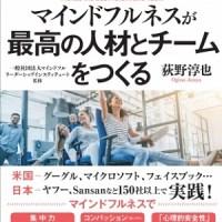 『マインドフルネスが最高の人材とチームをつくる』トヨタも導入!Yahoo、Sansanなど150社以上がマインドフルネスで組織改革!