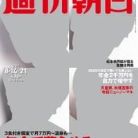 『週刊朝日』8月14-21日合併号 Sexy Zoneが表紙&グラビア&インタビューに登場!