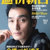 『週刊朝日』10月2日号 西原理恵子さん×神足裕司さん「恨ミシュラン」コンビが対談