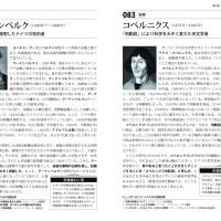 『人物で読み解く世界史365人』佐藤優さん監修 ビジネスのグローバル化がますます進む現代、外国の文化を理解するには歴史と文化を知る必要がある!