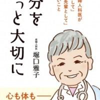 『自分をもっと大切に』91歳現役産婦人科医が「医師として」「人生の先輩として」伝えたいこと