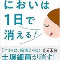 『においは1日で消える!』あらゆる「におい」の原因は腸にアリ!