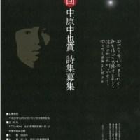 【中原中也賞】マーサ・ナカムラさん『狸の匣』が受賞