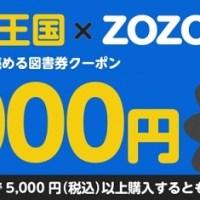 まんが王国がZOZOTOWN「ZOZOオマケ」に参加!まんが王国で使える1,000ptクーポンプレゼントキャンペーンを展開