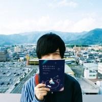 声優・斉藤壮馬さん初エッセイ集『健康で文化的な最低限度の生活』刊行記念!トークショー、朗読会、選書フェアを開催