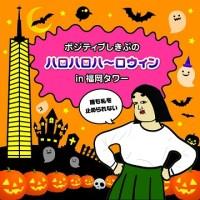 BUSONさん「超現代風源氏物語」と福岡タワーがコラボイベント開催 BUSONさん×おほしんたろうさんトークショーも