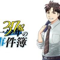 『金田一37歳の事件簿』第2巻発売記念!金田一一(きんだいち・はじめ)とLINEで話せるキャンペーン開始!
