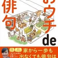 夏井いつきさん『夏井いつきのおウチde俳句』刊行記念!「おウチde俳句大賞」を開催!