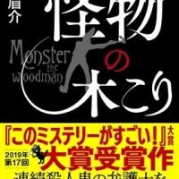 「このミス」大賞受賞『怪物の木こり』刊行 作者・倉井眉介さんは初就職した年に初受賞!フリーターから小説家へ