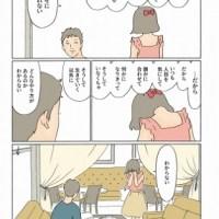 三省堂書店・新井見枝香さん主宰「新井賞」をはるな檸檬さん『ダルちゃん』が受賞 コミック作品での受賞は初