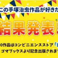 「総選挙!この手塚治虫作品が好きだ!ベスト10」結果発表!