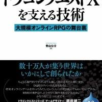 【第9回CPU大賞】書籍部門は青山公士さん『ドラゴンクエストXを支える技術 大規模オンラインRPGの舞台裏』が受賞
