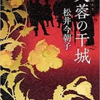 【第4回渡辺淳一文学賞】松井今朝子さん『芙蓉の干城』が受賞