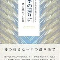 【訃報】俳人・高田風人子さんが死去 高浜虚子、星野立子に師事 俳誌「惜春」「雛」を創刊
