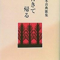 【訃報】歌人・橋本喜典さんが死去 『行きて帰る』で迢空賞と齋藤茂吉短歌文学賞を受賞