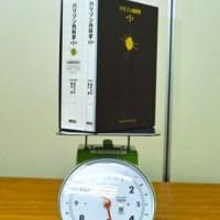 BookLive!×三省堂書店「Go! Go! 5.5kg本抽選会」開催! 三省堂書店店内のお好きな本5.5kg分が当たる!