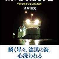 「第4回斎藤茂太賞」最終候補作品が決定 渡辺憲司さん、たかはたゆきこさん、清水浩史さんの計3作品