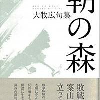 【訃報】俳人・大牧広さんが死去 今年3月に蛇笏賞を受賞