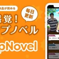新感覚タップノベルサービス「TapNovel」がリリース オリジナル作品が毎日無料で読める!