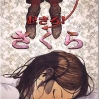 【第3回絵本出版賞】ノリッサ・オノダさん『起きろ!さくら』が大賞を受賞 第2回の受賞作の刊行も