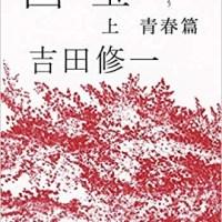 【第14回中央公論文芸賞】吉田修一さん『国宝』が受賞