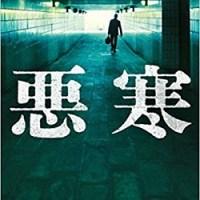 【2019年度啓文堂大賞】文庫部門は伊岡瞬さん『悪寒』が受賞