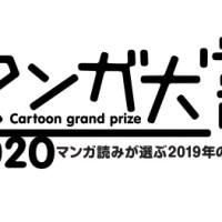 「マンガ大賞2020」ノミネート作品が決定! 『SPY×FAMILY』『チェンソーマン』『ブルーピリオド』『ミステリと言う勿れ』など12作品