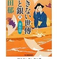 「honto」2020年2月月間ランキング 高田郁さん『あきない世傳金と銀』最新刊が総合1位