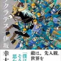 伊坂幸太郎さん『逆ソクラテス』収録の表題作を期間限定で1編まるごと公開!