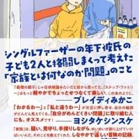 38歳バツイチ書店員・花田菜々子さん実録小説第2弾『シングルファーザーの年下彼氏の子ども2人と格闘しまくって考えた「家族とは何なのか問題」のこと』刊行! 転職先で出会った年下彼氏は小学生男子2人の子持ち!