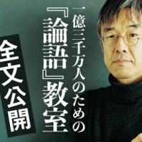 高橋源一郎さん『一億三千万人のための「論語」教室』が全文無料公開!