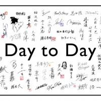 人気作家ら50人以上によるリレー連載「Day to Day」の無料公開がスタート! 1日目は辻村深月さん