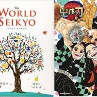トーハンと日販が2020年上半期ベストセラーを発表 『WORLD SEIKYO 2020年春号』と『鬼滅の刃 片羽の蝶』がそれぞれ総合1位