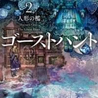 小野不由美さんの原点「ゴーストハント」シリーズが全編にわたりリライトされて文庫化!
