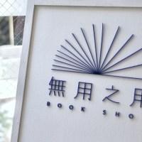 無用之用本が集まる本屋「BOOK SHOP 無用之用」が神田・神保町にオープン! 「一見、無用に見え短期的に役に立たない知識や書籍にこそ、本質的な価値がある」