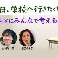 学校へ行きたくない「思い」を打ち明けてみませんか? 茂木健一郎さん、信田さよ子さん、山崎聡一郎さんがみんなの悩みを一緒に考える生放送と書籍化が決定