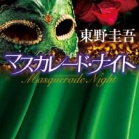 東野圭吾さん『マスカレード・ナイト』が販売即重版で80万部突破! シリーズ累計は420万部に