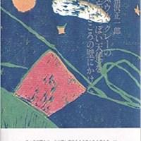 【第27回丸山薫賞】相沢正一郎さん『パウル・クレーの〈忘れっぽい天使〉を だいどころの壁にかけた』が受賞