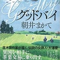 【第11回親鸞賞】朝井まかてさん『グッドバイ』が受賞