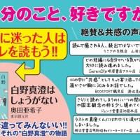 小説すばる文学賞受賞作家・奥田亜希子さん『白野真澄はしょうがない』第一話をまるごと試し読み! 同姓同名でも全く違う人生を送る5人を描いた最新作
