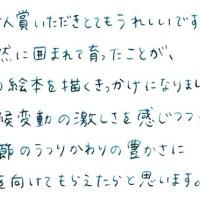 【第1回TSUTAYAえほん大賞】柴田ケイコさん『パンどろぼう』が大賞を受賞 新人賞にながしまひろみさん『そらいろのてがみ』