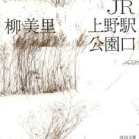 柳美里さん全米図書賞受賞作『JR上野駅公園口』河出文庫版が5万部増刷へ