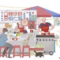 台湾漫画の屋台を歩こう!「台湾漫画夜市」を日本で開催 Webでも公開!