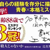 御年88歳!辻真先さん『たかが殺人じゃないか』が史上最高齢でミステリランキング3冠!