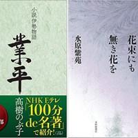 【第62回毎日芸術賞】作家・高樹のぶ子さん、歌人・水原紫苑さんらが受賞