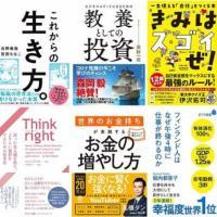 フライヤー×愛媛の書店チェーン「明屋書店」がビジネス書の販促で提携 「ウィズコロナ時代のライフスタイル」関連本フェアを開催