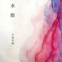 【第26回中原中也賞】小島日和さん『水際』が受賞
