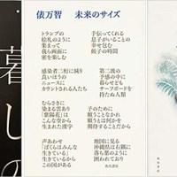 【第36回詩歌文学館賞】森本孝徳さん『暮しの降霊』、俵万智さん『未来のサイズ』、宮坂静生さん『草魂』が受賞